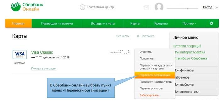 пао сбербанк россии официальный сайт реквизиты банка великий новгородкак узнать реквизиты банка онлайн