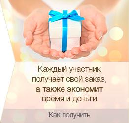 Совместные покупки - Саратов - 0851444b7f4